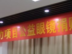 Eliminate Poor Vision From Huoqiu County Announcement Ceremony