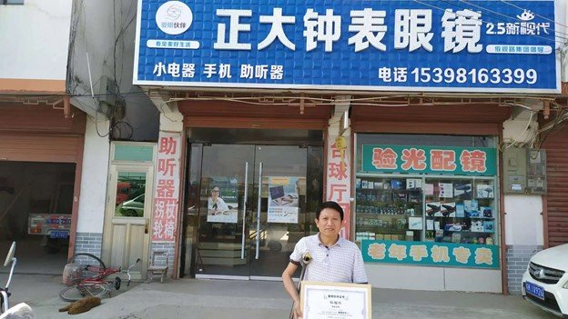 Eye Partners in townships form an important pillar of the vision care infrastructure in rural China